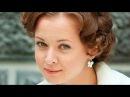Жена генерала Фильм мелодрамa сериал russkoe kino melodrama russian