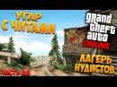 GTA 5: Online - Угар с читами, нудисты (PC) #28 [1080p 60 FPS]