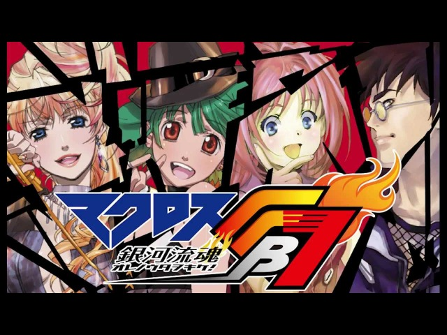 Macross FB7 娘々FIRE ~突撃プラネットエクスプロージョン