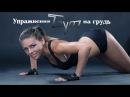 Упражнения на Грудь. Фитнес Дома