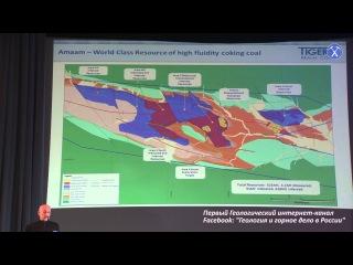 Освоение Беринговского каменноугольного бассейна (Чукотский АО). Скопцов Л.П., Tiger Realm Coal