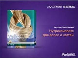 Нутрикомплекс для волос и ногтей, при болезнях печени,курении,алкоголизме и гормональных сбоях.
