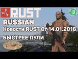 Rust Pre Devblog 93 / Новости Rust от 14.01.2016 БЫСТРЕЕ ПУЛИ