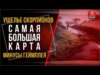 Ущелье скорпионов - самая большая карта | Минусы геймплея [wot-vod.ru]