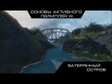 Основы активного геймплея #10: Затерянный остров