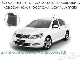 Автомобильные коврики в салон для Skoda Octavia (Шкода Октавия) A5 (2008-2013) Luxmats.ru