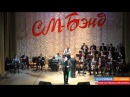 SM-Band & Валентин Лакодин - Sixteen tons ( СМ-Бэнд )