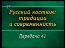 Русский костюм Передача 41 Плат узорный до бровей Татьяна Лазарева