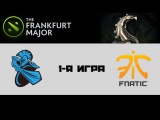 Newbee vs Fnatic | The Frankfurt Major 2015, 1-я игра, 13.11.2015