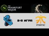 Newbee vs Fnatic | The Frankfurt Major 2015, 2-я игра, 13.11.2015
