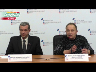 Пресс-конференция об итогах футбольного матча между сборными правительств и парламентов ЛНР и ДНР