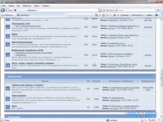 Поиск ПО в интернет. Сайт SOFTODROM.ru - О других разделах