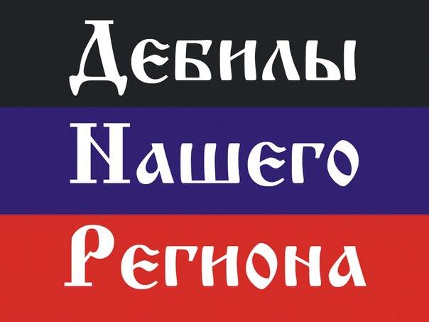 Террористы не соблюдают режим тишины - за день зафиксировано 35 провокаций, - пресс-центр АТО - Цензор.НЕТ 6538
