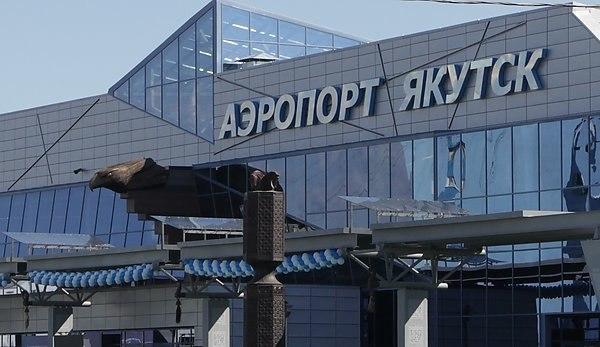 Из-за сообщения о бомбе из аэропорта Якутска было эвакуировано 850 человек и задержано 8 рейсов
