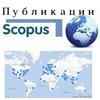 Публикации Скопус Scopus