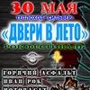 Рок-фестиваль ДВЕРИ В ЛЕТО! 2015. 30 мая