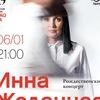 Инна Желанная / 6.01 / Jao Da