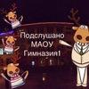 Подслушано МАОУ Гимназия №1 города Брянска