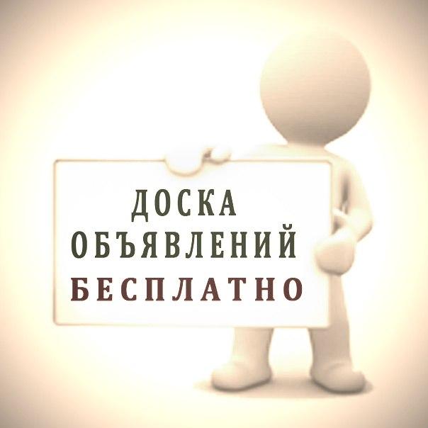доска объявлений знакомства би москва