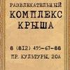 КРЫША - НОЧНОЙ клуб, КАРАОКЕ, БИЛЬЯРД, БАР СПб