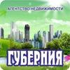 """Агентство недвижимости """"Губерния"""" Орехово-Зуево"""