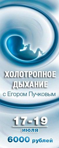Холотропное дыхание с Егором Пучковым. РАТРИС