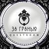"""Квест комнаты """"За Гранью"""", Одесса"""