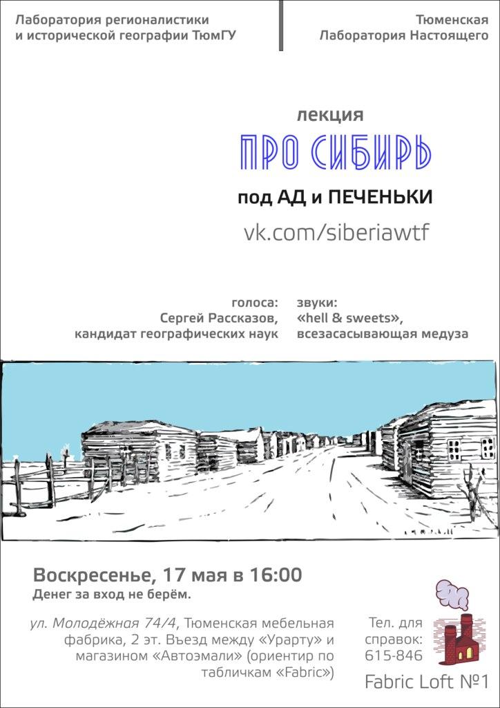 Куда сходить в Тюмени в выходные: 15 - 17 мая 9