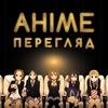Перегляд аніме й не тільки (Київ)