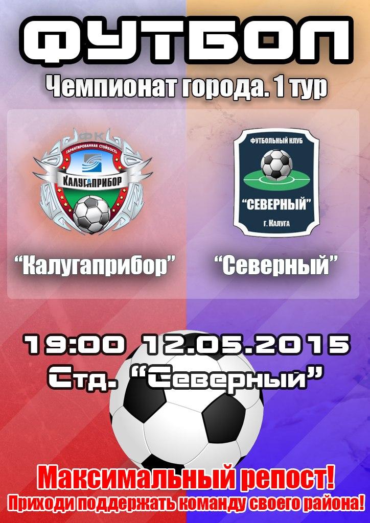 Афиша Калуга Футбол. Калугаприбор - Северный