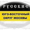 Русские Юго-Восточного округа Москвы (ЮВАО)
