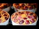 КЛАФУТИ - французский пирог с черешней вишней - простой рецепт - готовим дома кл ...