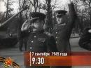 7 сентября 1945г. Берлин. Военный парад победы союзников.