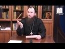 Лекция о покаянии Священник Максим Каскун