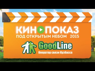 Кинопоказ 2015 от Good Line