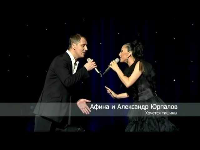 Александр Юрпалов и Афина - Хочется тишины!