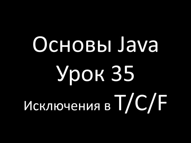 Основы Java. Урок 35: Вылет исключения в блоках Try/Catch/Finally