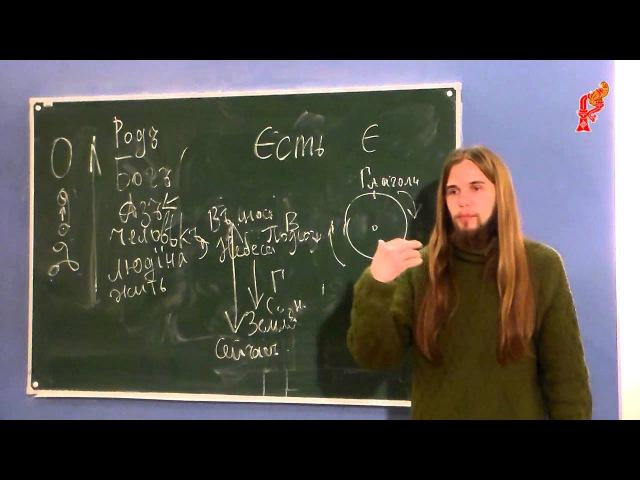 Андрей Ивашко Древнерусский язык с азовъ День 2 Часть 2