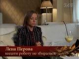 Анатомия славы  Лена Перова