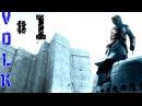 Assassin's Creed | Прохождение 1 ОБУЧЕНИЕ