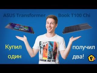 Обзор трансформера ASUS Transformer Book T100 Chi. ✔ Windows-ноутбук и планшет одновременно