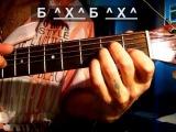 Makhno Project - Одесса МАМА Тональность (Am) Песни под гитару