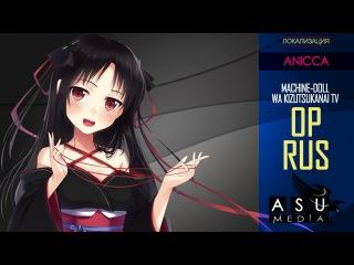 ( ASU DUB ) Machine-Doll wa Kizutsukanai - Anicca [OP] TV RUS (Russian Cover by Raven)