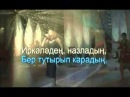 Бер тутырып карадын караоке на татарском