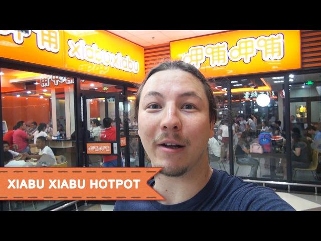 Сябу Сябу Хого | Xiabu Xiabu hotpot