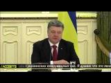 Порошенко: Литва будет поставлять в Украину оружие! Новости Украины сегодня