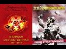 The Unknown War. Film 1 Неизвестная война Великая Отечественная Фильм 1