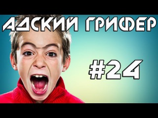 Шоу - АДСКИЙ ГРИФЕР! #24 (ИЗНАСИЛОВАЛИ ПОЦЫКА / АТАКА СНЕЖНОГО ЧЕЛОВЕКА!)