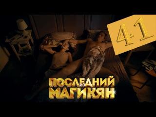 Последний из Магикян Сериал 41 серия 4 сезон 1 серия