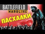 ПАСХАЛКИ Battlefield Hardline - Dead Space, The Walking Dead, Visceral Games, Reload Animation